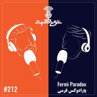 Khodcast - '212 - Fermi Paradox'