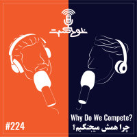 Khodcast - '224 - Why Do We Compete?'