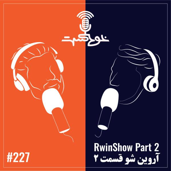 Khodcast - '227 - Rwin Show Part 2'