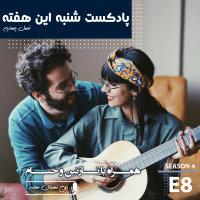 Shanbehinhafteh - 'Interview - Nazanin & Hesam'