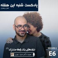 Shanbehinhafteh - 'Nabayadhaye Yek Rabete Moshtarak 2'