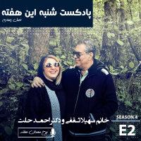 Shanbehinhafteh - 'Soheila Saghafi & Dr. Ahmad Dellat'