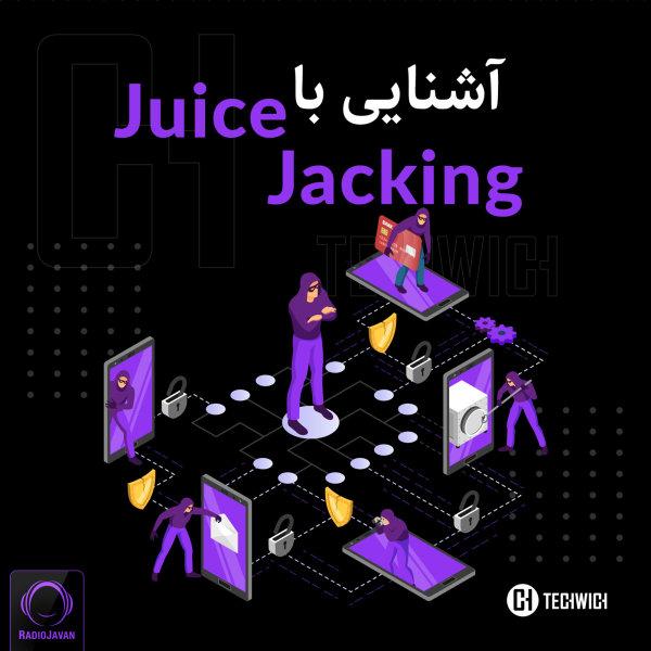 Techwich - 'Tech News & Juice Jacking'