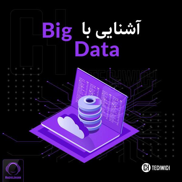 Techwich - 'Tech News & Big Data'